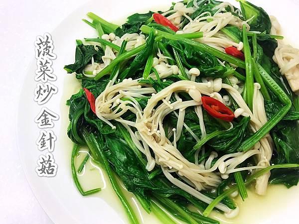 菠菜炒金針菇-1