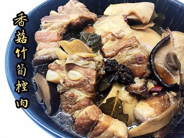 香菇竹筍控肉-1