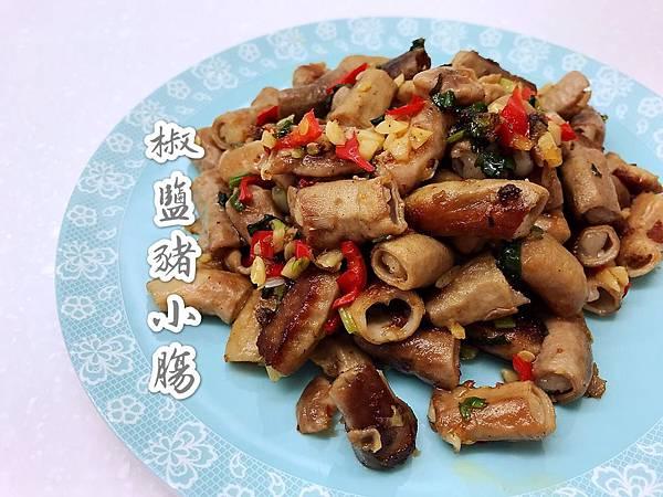 椒鹽豬小腸-1