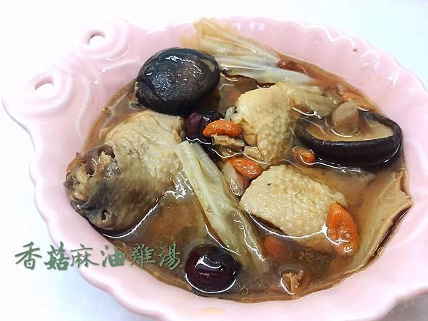 香菇麻油雞湯