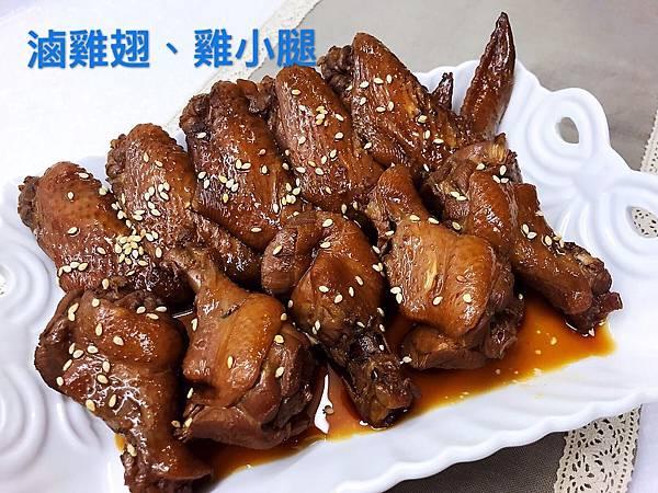 幸福魯味-滷雞翅+雞小腿.jpg
