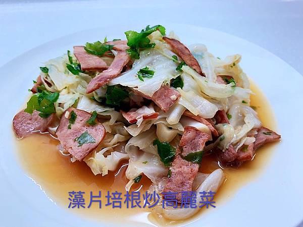 藻片培根炒高麗菜-1
