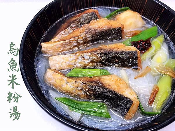 烏魚米粉湯-1