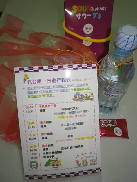老師為大家準備的水和零食