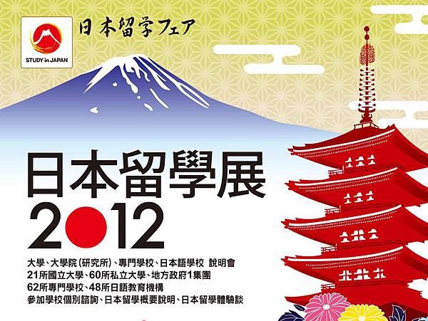 2012日本留學展