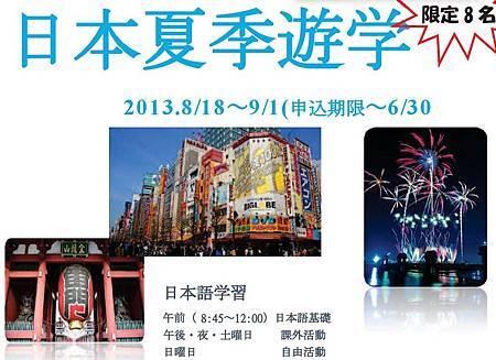 2013東京校夏季短期___(日本語)