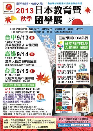 2013日本教育暨留學展
