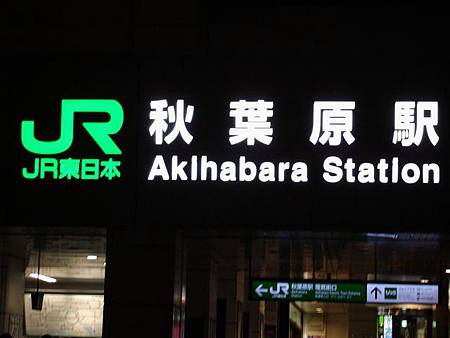 秋葉原車站