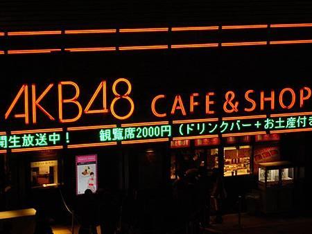 AKB48咖啡 商品販售