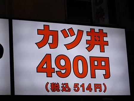 豬排丼飯490