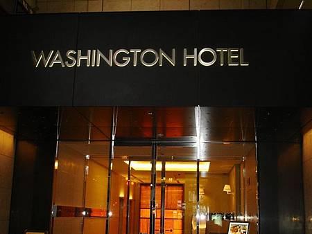 華盛頓旅館2