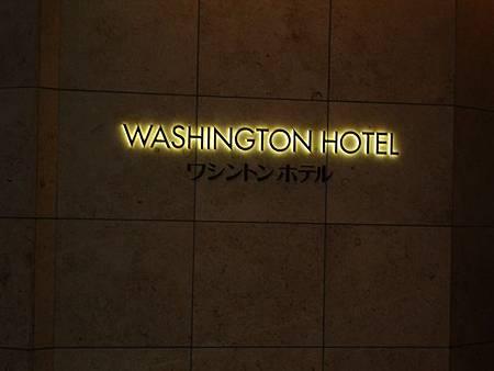華盛頓旅館