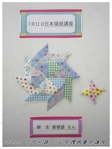 摺紙作品.jpg