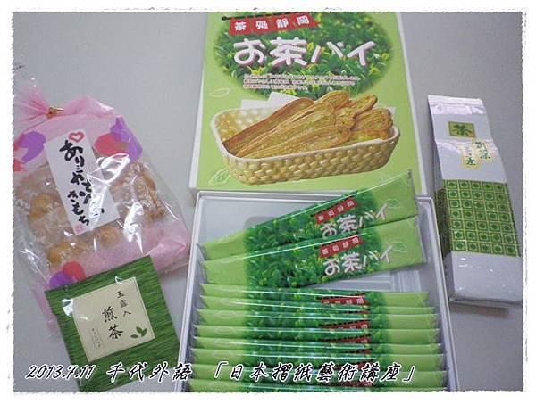 靜岡的綠茶派.JPG