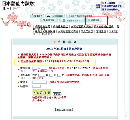 2013 日語檢定成績查詢