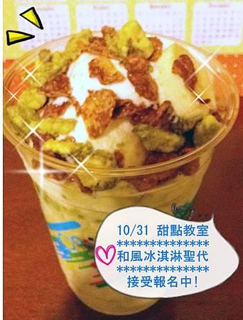 和風冰淇淋聖代