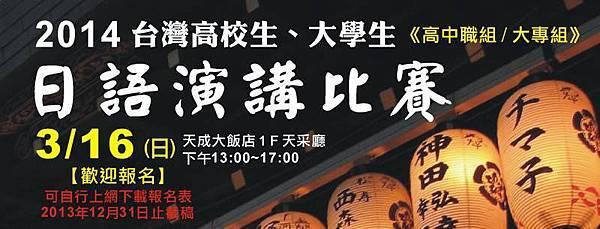 2014日語演講比賽