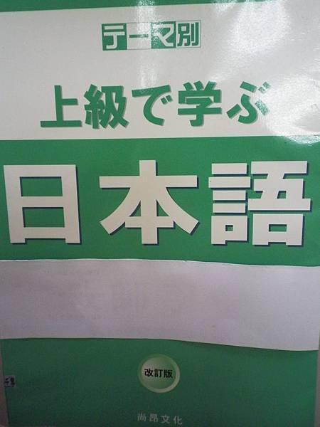 上級中譯本