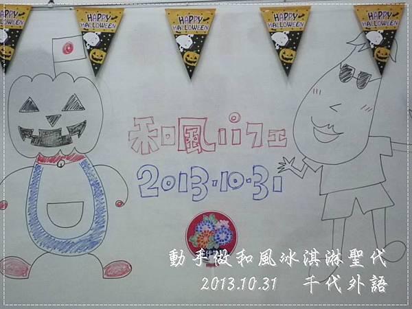 千代外語~動手做日本和風冰淇淋聖代~