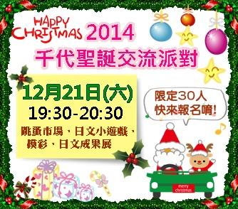 2014聖誕節派對
