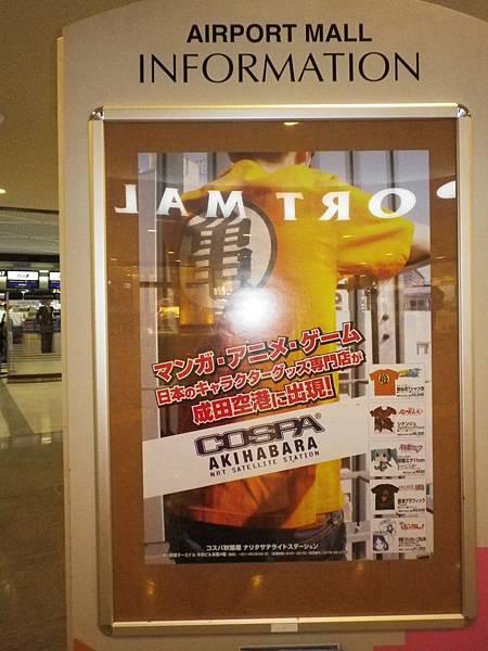 日本動漫商品店cospa