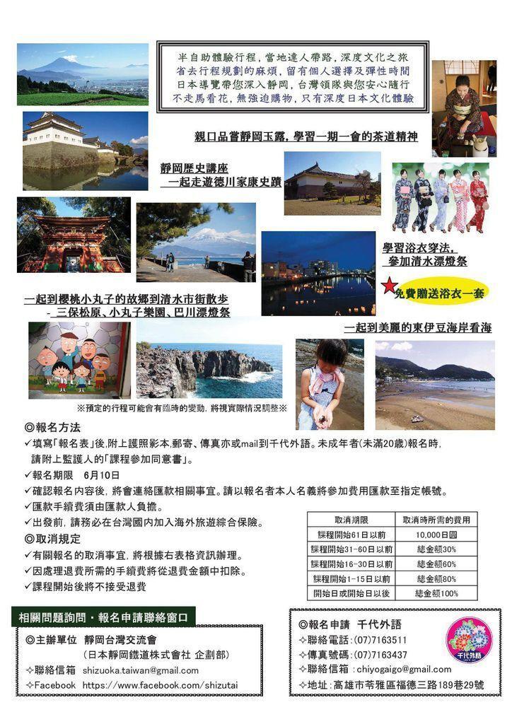 靜岡文化體驗之旅2