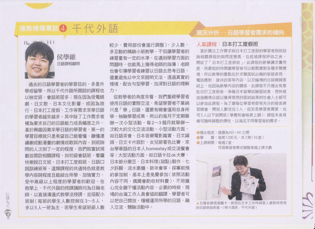 千代外語受邀J'study雜誌採訪