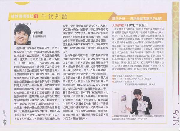 千代外語受訪J'study雜誌