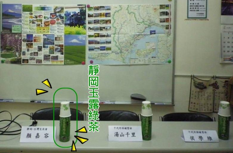 靜岡玉露綠茶