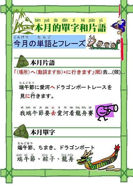 六月日文單字片語