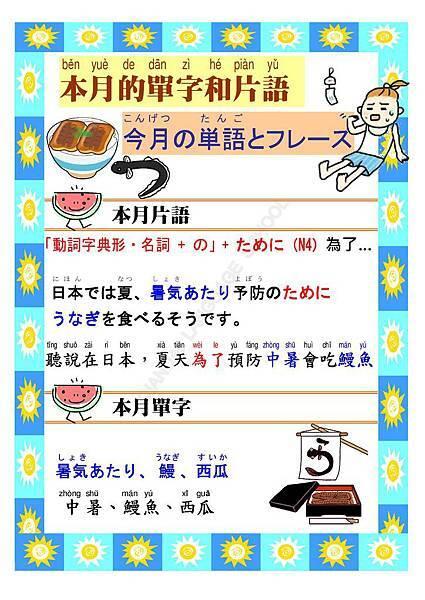 七月日文單字片語
