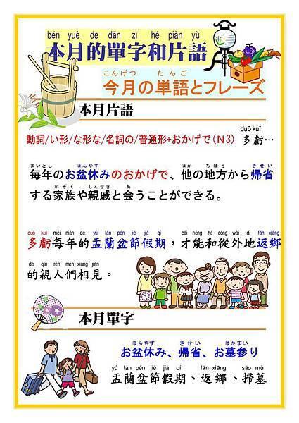 八月日文單字片語