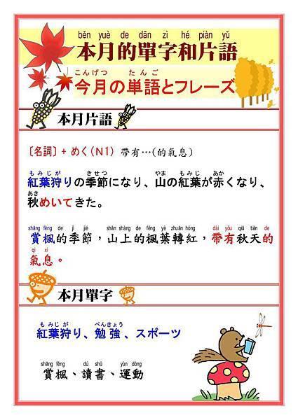 十月日文單字片語