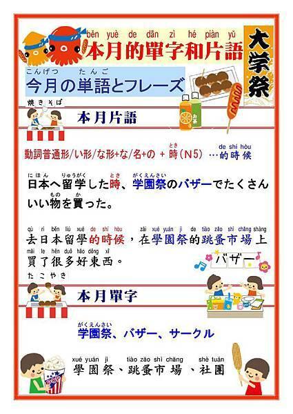 十一月日文單字片語