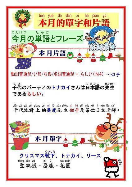 十二月日文單字片語