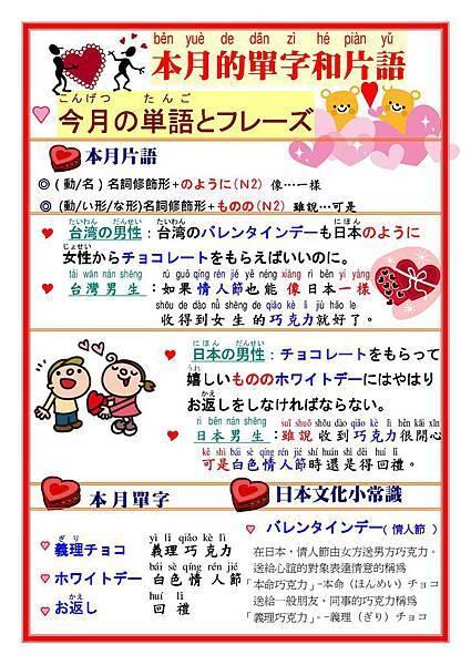 二月日文單字片語