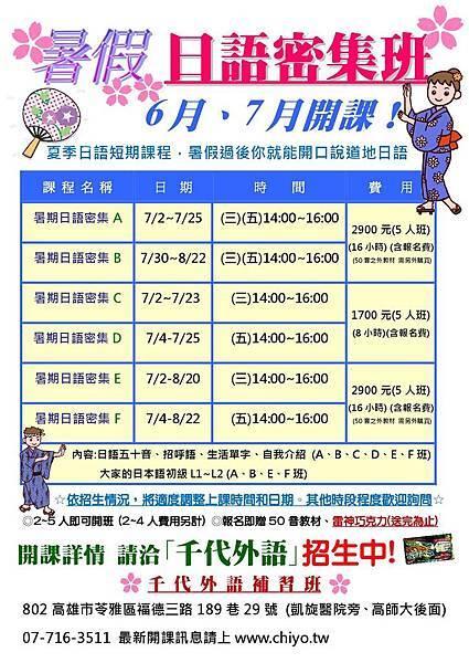 高雄暑期日語密集班