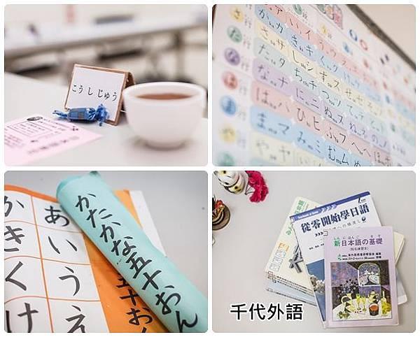 高雄 日語補習班-千代外語