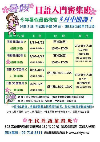 summer密集班 廣告.jpg