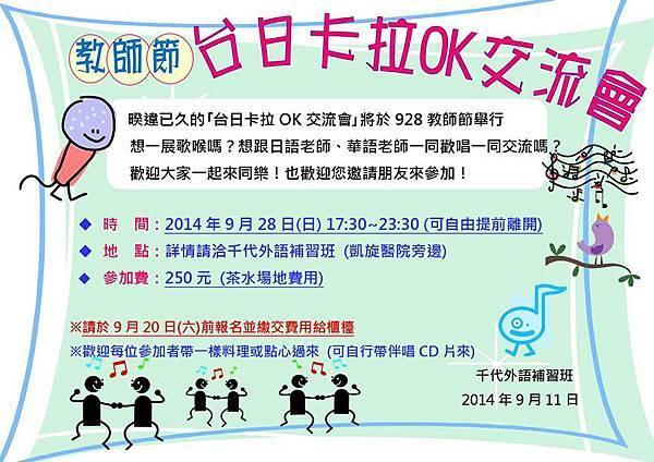 千代外語教師節特別活動-卡拉OK