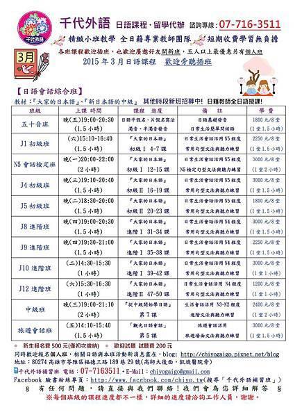 千代外語2015年3月日語課程正面