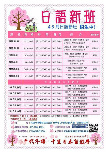 千代外語2015年4月日語課程反面