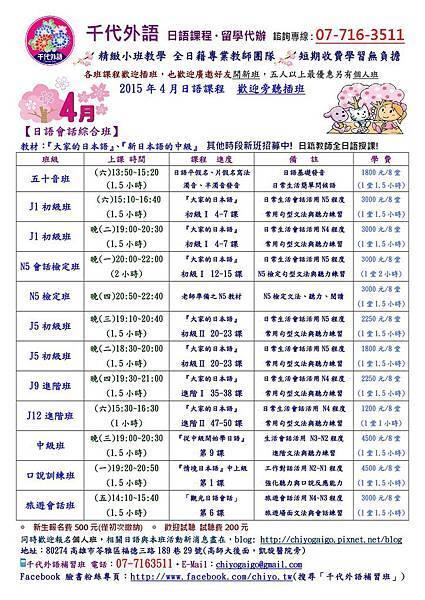 千代外語2015年4月日語課程正面