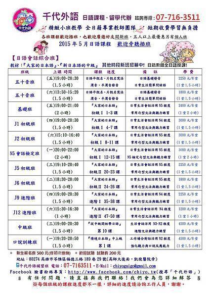 千代外語2015年5月日語課程正面