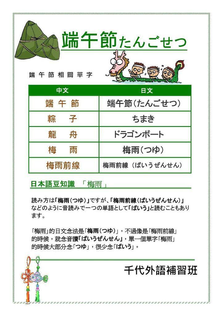 日本的行事(6月)2014