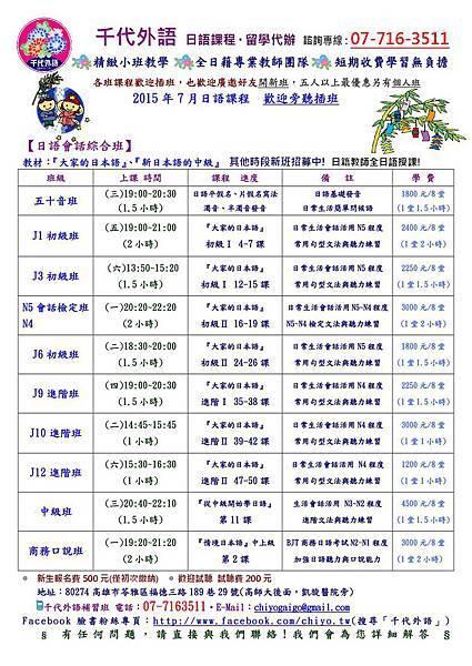 千代外語2015年7月日語課程正面 _1_