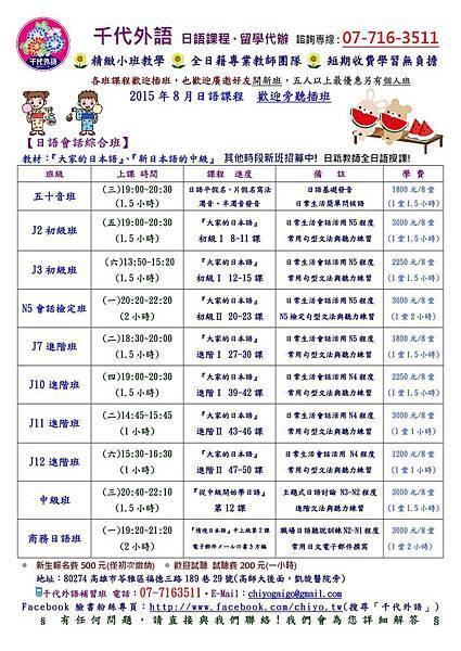 千代外語2015年8月日語班級