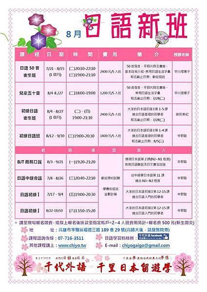 千代外語2015年8月日語課程反面