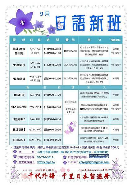 千代外語2015年9月日語課程反面