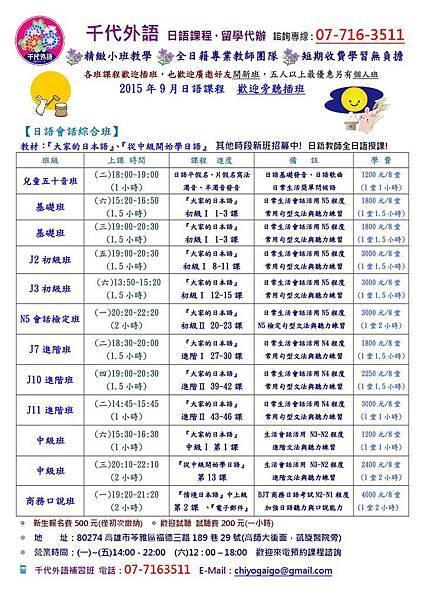 千代外語2015年9月日語課程正面
